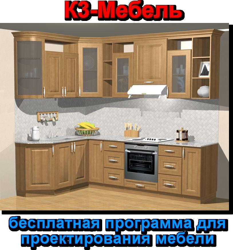 Программы для проектирования кухни список бесплатные