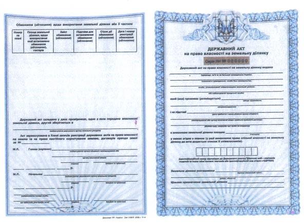 документ на земельный пай