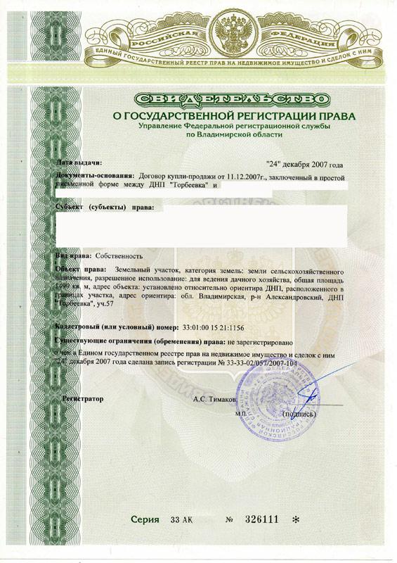 продать земельный участок документы