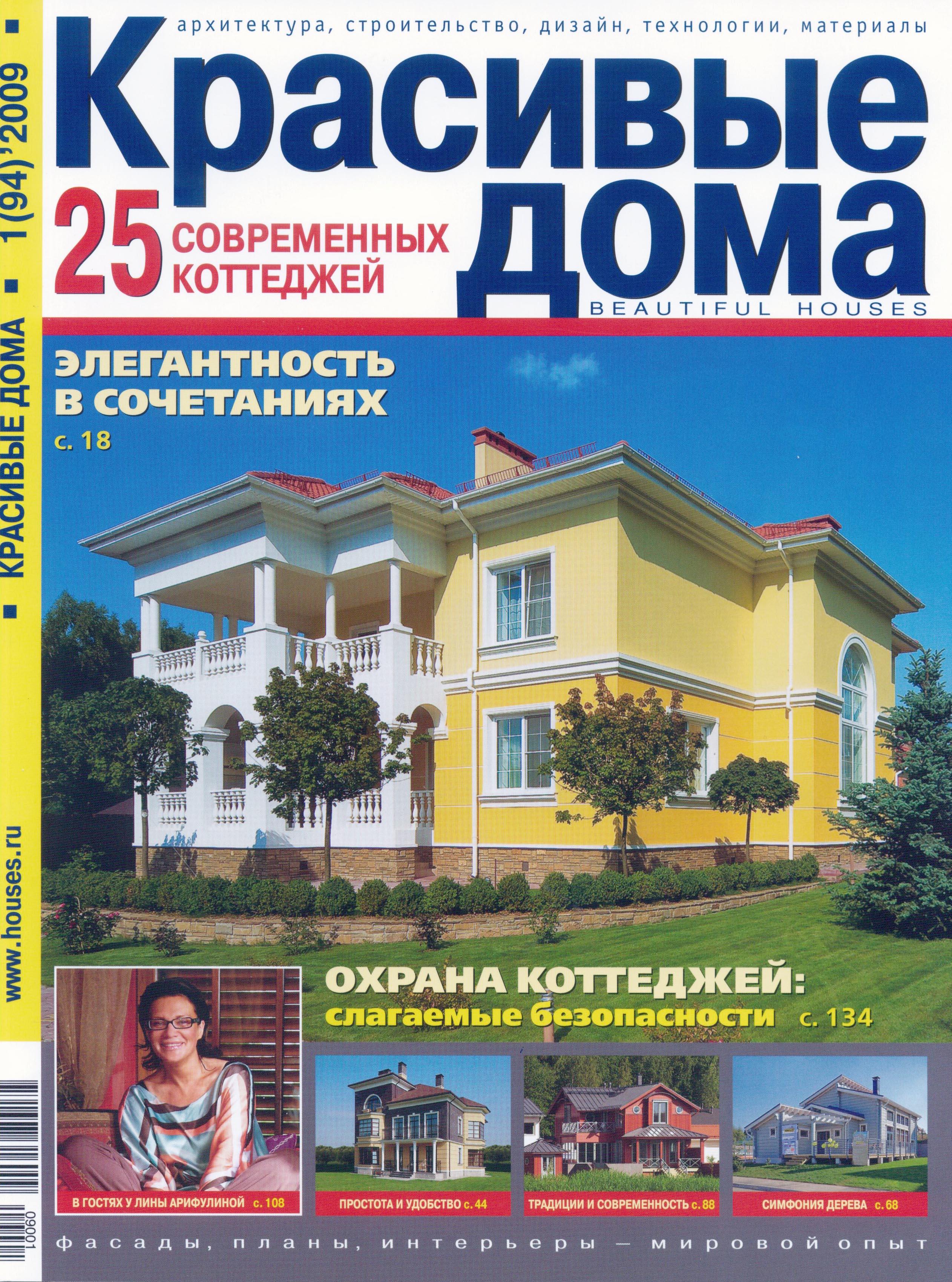 Журналы красивые дома смотреть онлайн, днем рождения