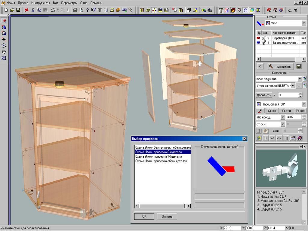 Разработка мебели программа — img 4