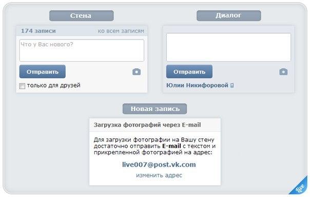 Как отправить картинку на стену вконтакте