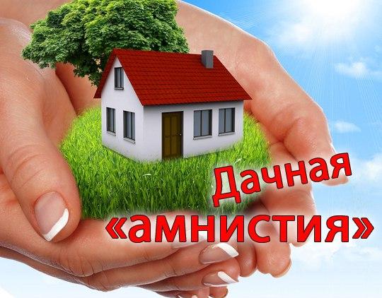 оставался организации занимающиеся оформлением земли в собственность позаботимся этом