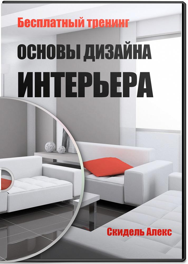 Курс основы дизайна и интерьера