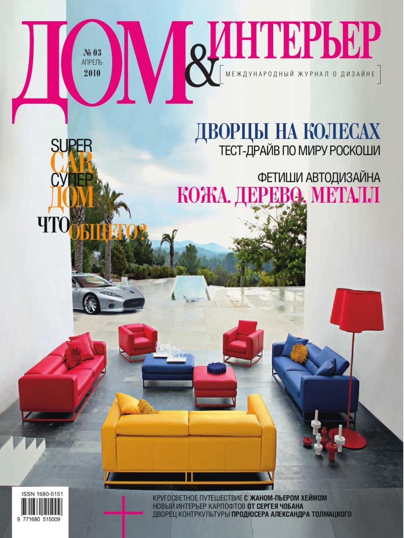 Дизайн интерьер фото журнал