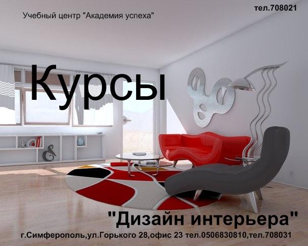 Дизайн курсы интерьера