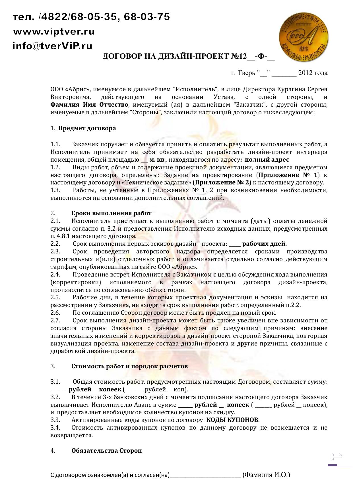 Авторский надзор договор на дизайн