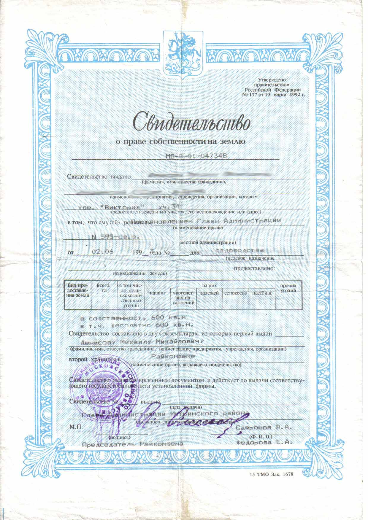 оформление документов на право собственности на дачный участок ней