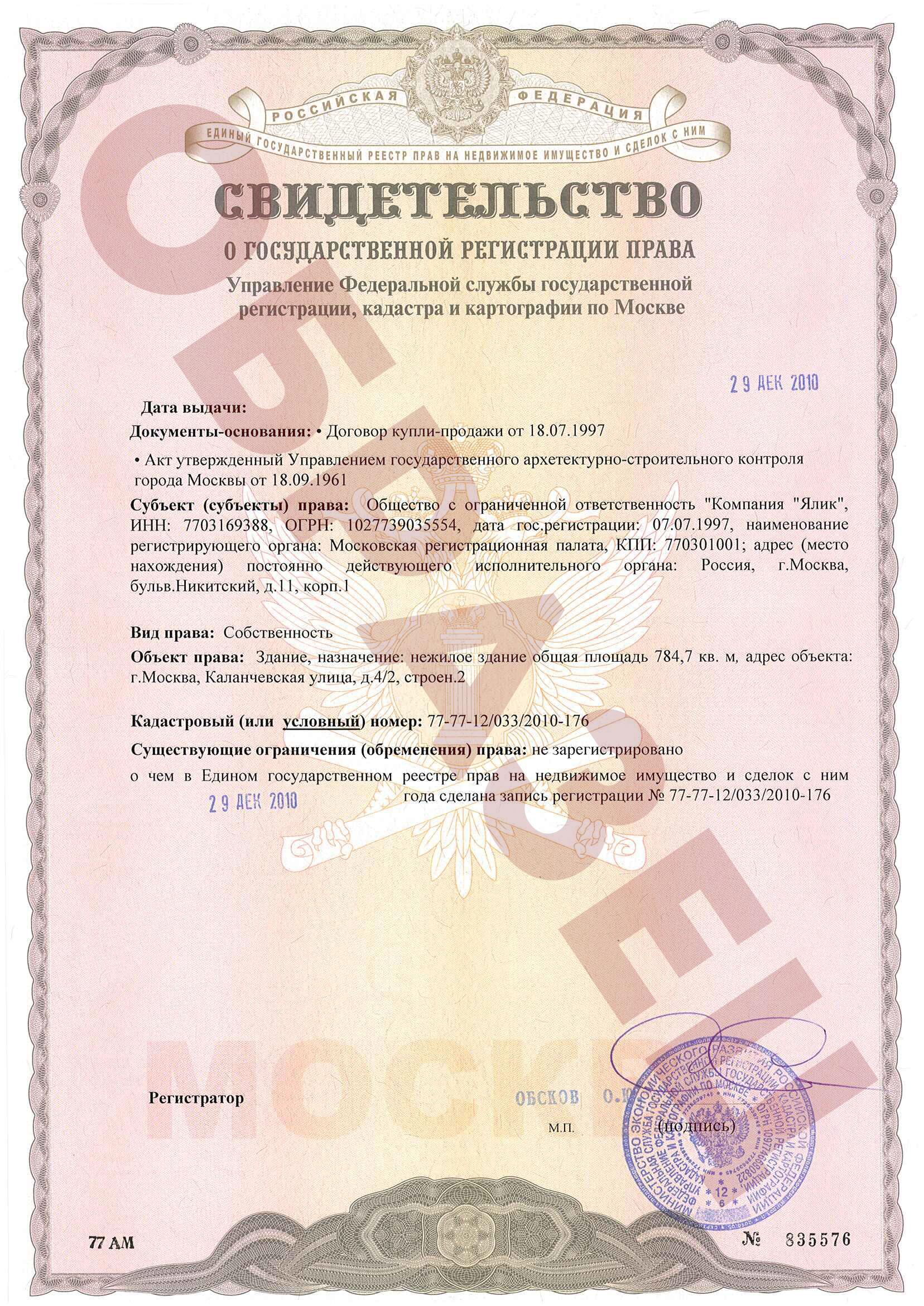 Признание регистрации