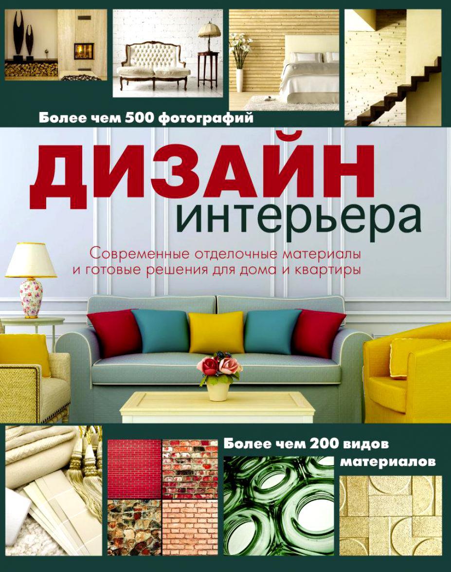 Стили интерьер дизайна книга 389