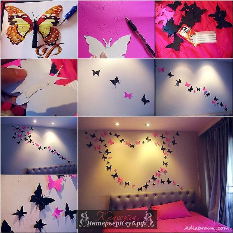 Как украсить стену своими руками в комнате