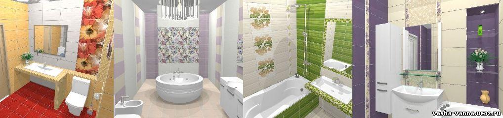 Бесплатный дизайн ванной комнаты