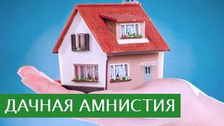 Как оформить недостроенный дом по дачной амнистии самом деле