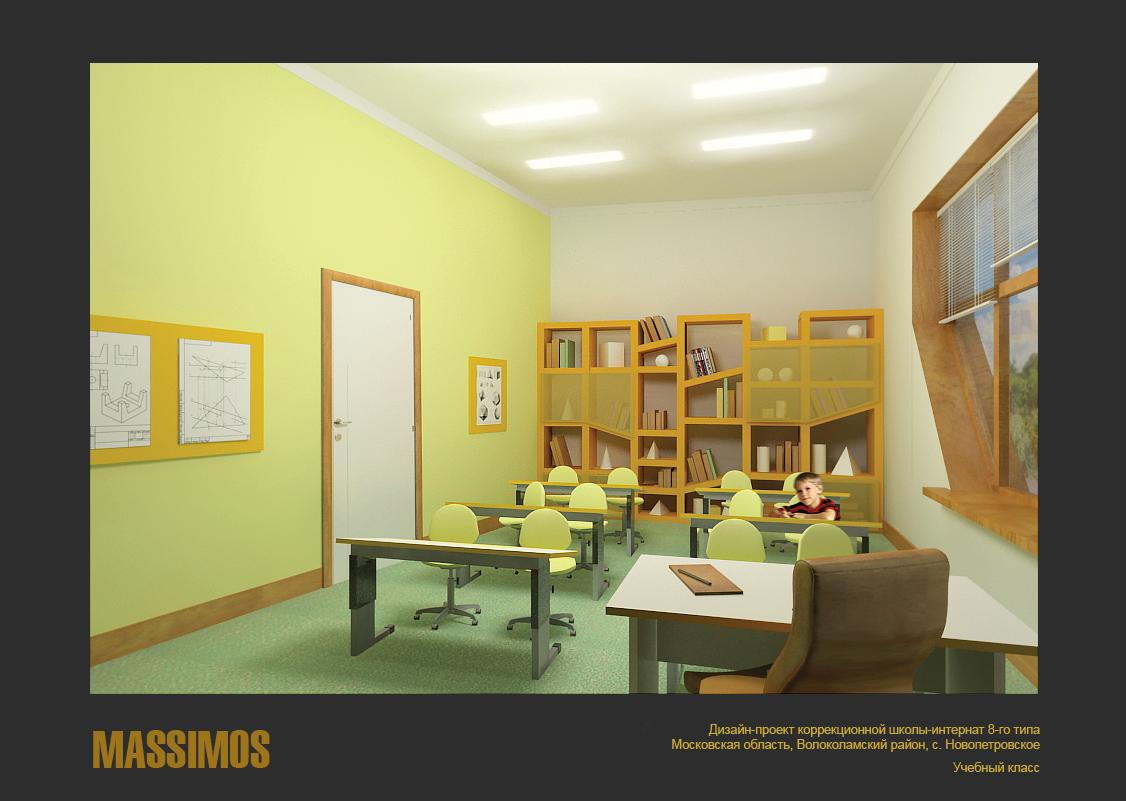 Фото интерьер школьного класса