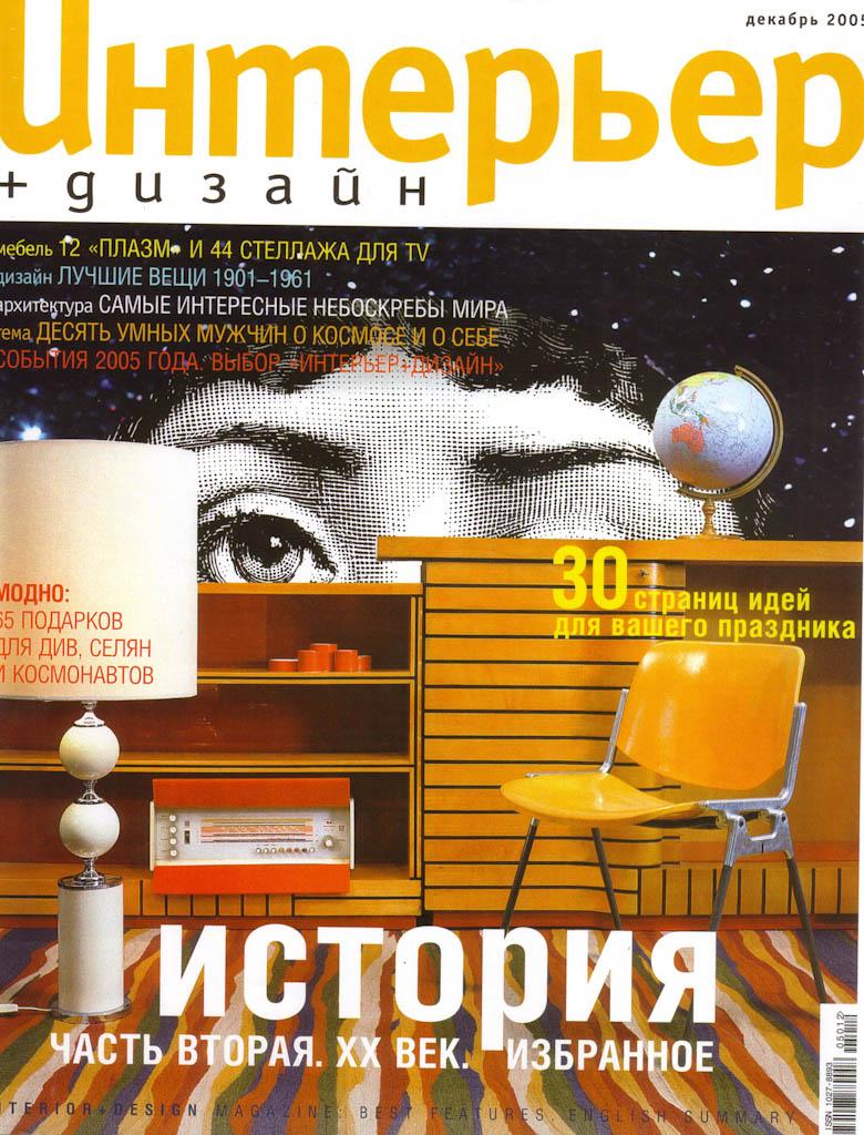 Дизайн интерьера блог