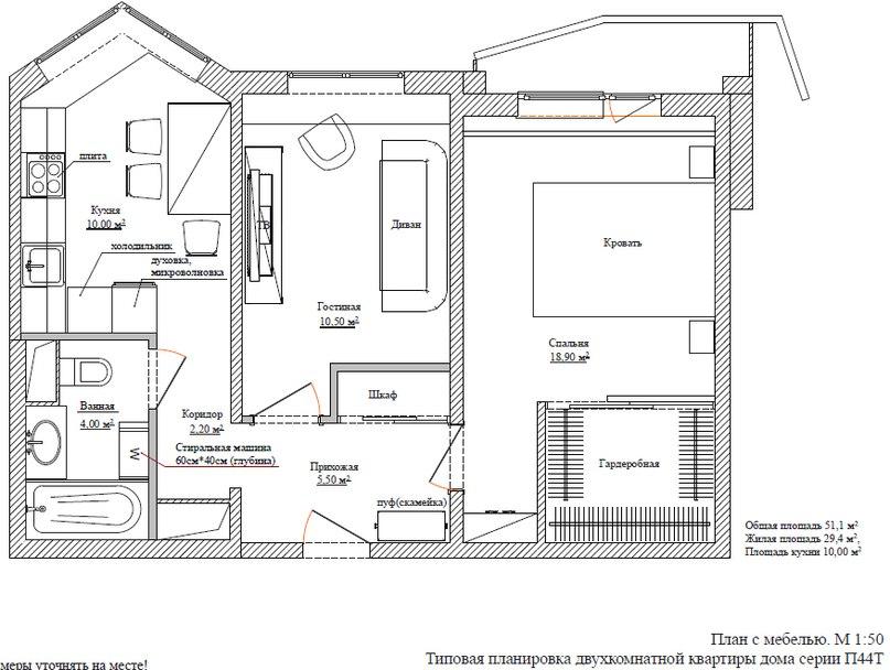 Дизайн 2 комнатной квартиры планировка п44т