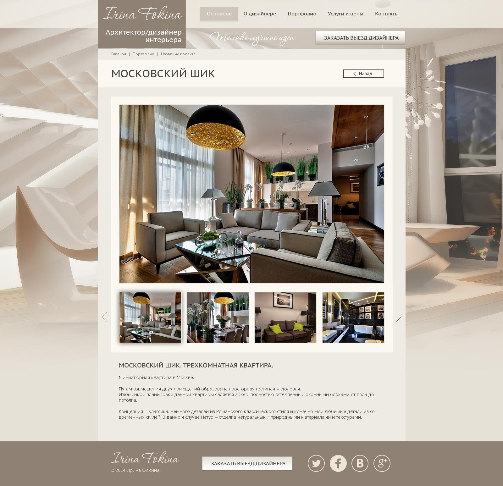 Дизайн для всех сайт о дизайне интерьера - Форум о дизайне интерьера
