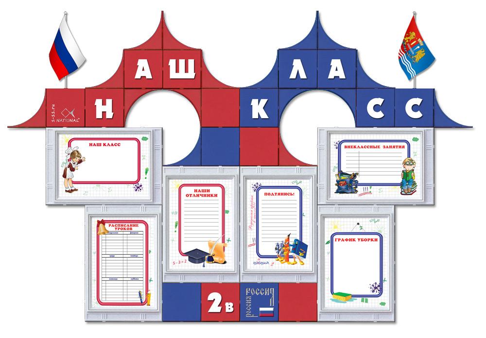 Картинки правила поведения в школе для начальных классов 3