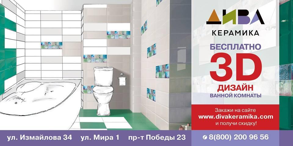 Дизайн ванной программа
