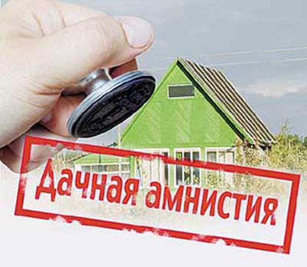 Регистрация дачи в собственность 2017 в московской области был
