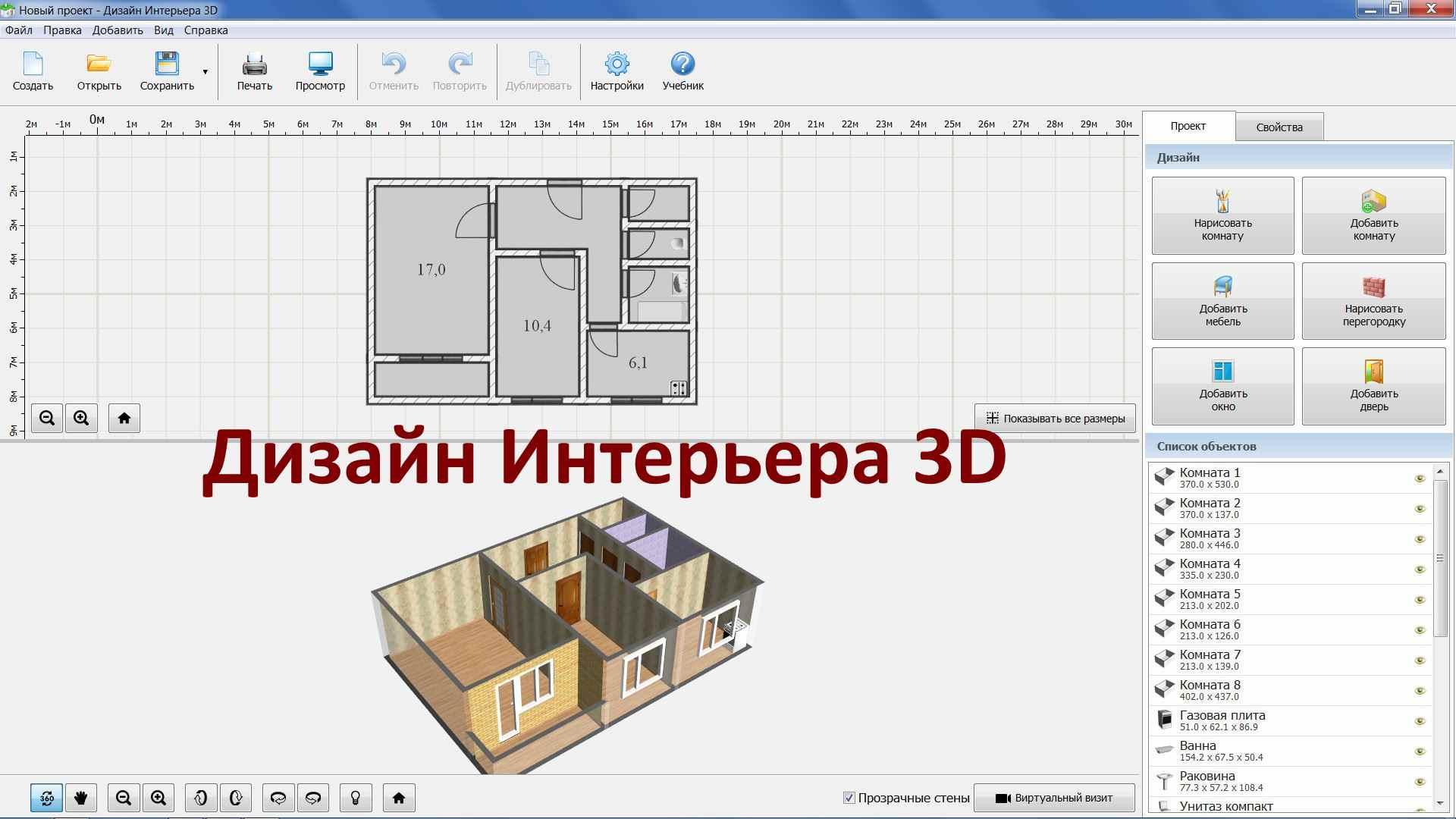Программа дизайна квартиры своими руками
