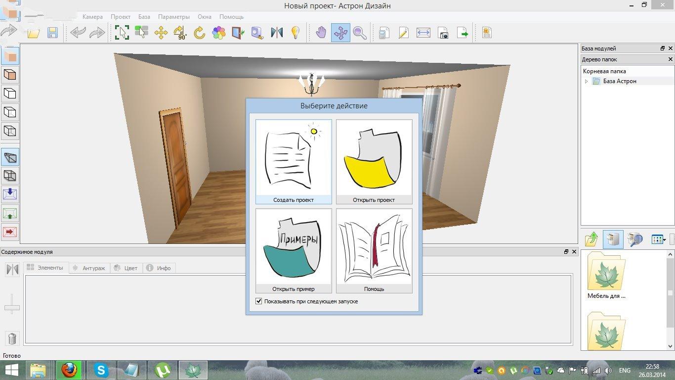 3d дизайн объектов программа