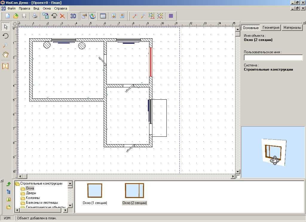"""Скачать программу для проектирования дома с торрента """" совре."""
