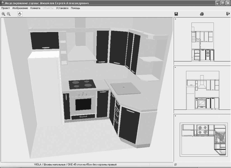 Как сделать дизайн кухни на компьютере самому