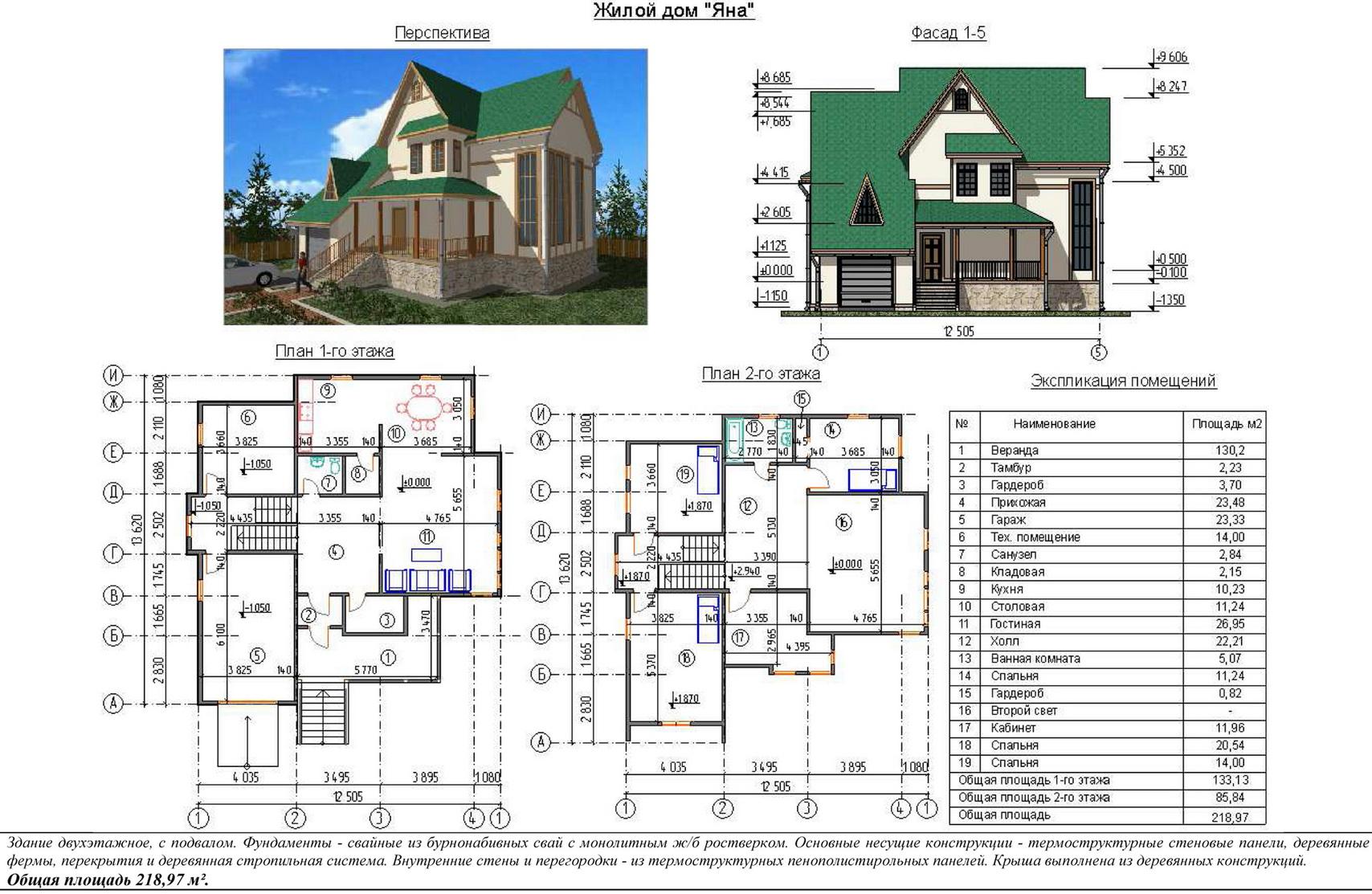 План схема собственных домов