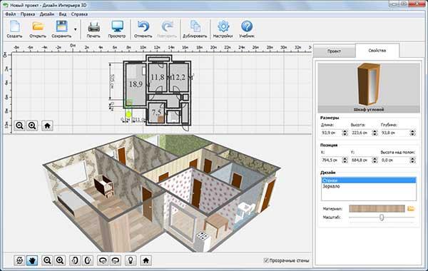 Легкая программа для дизайна квартиры