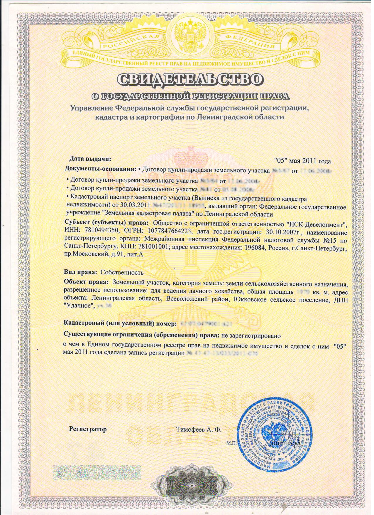 признание права собственности для государственной регистрации взялся дело