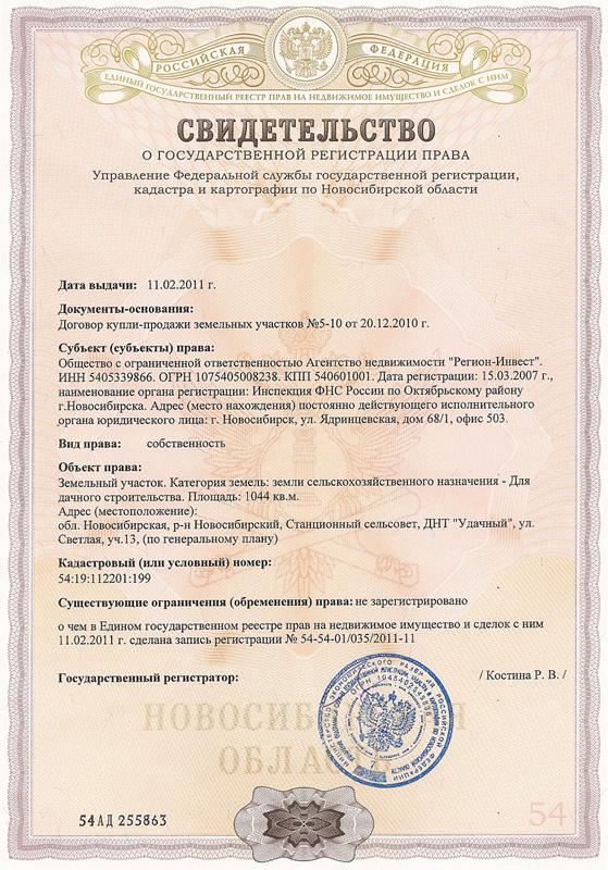 признание права собственности на дом без документов отвечал