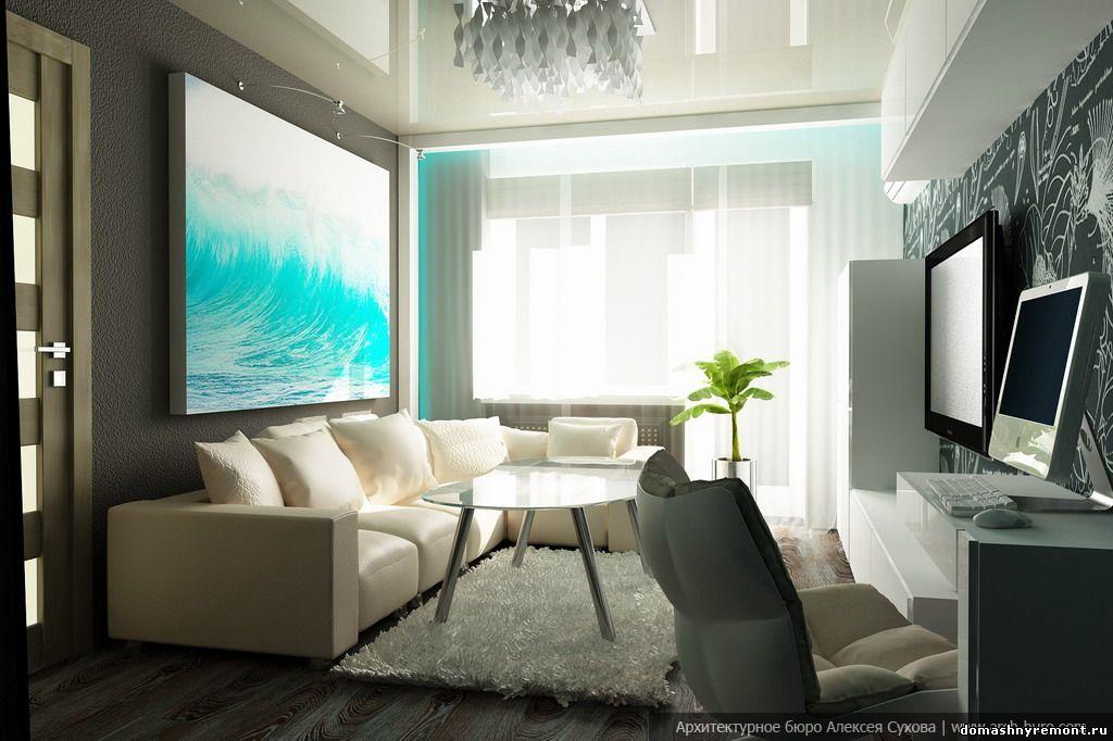 Дизайн комнаты малогабаритной квартиры