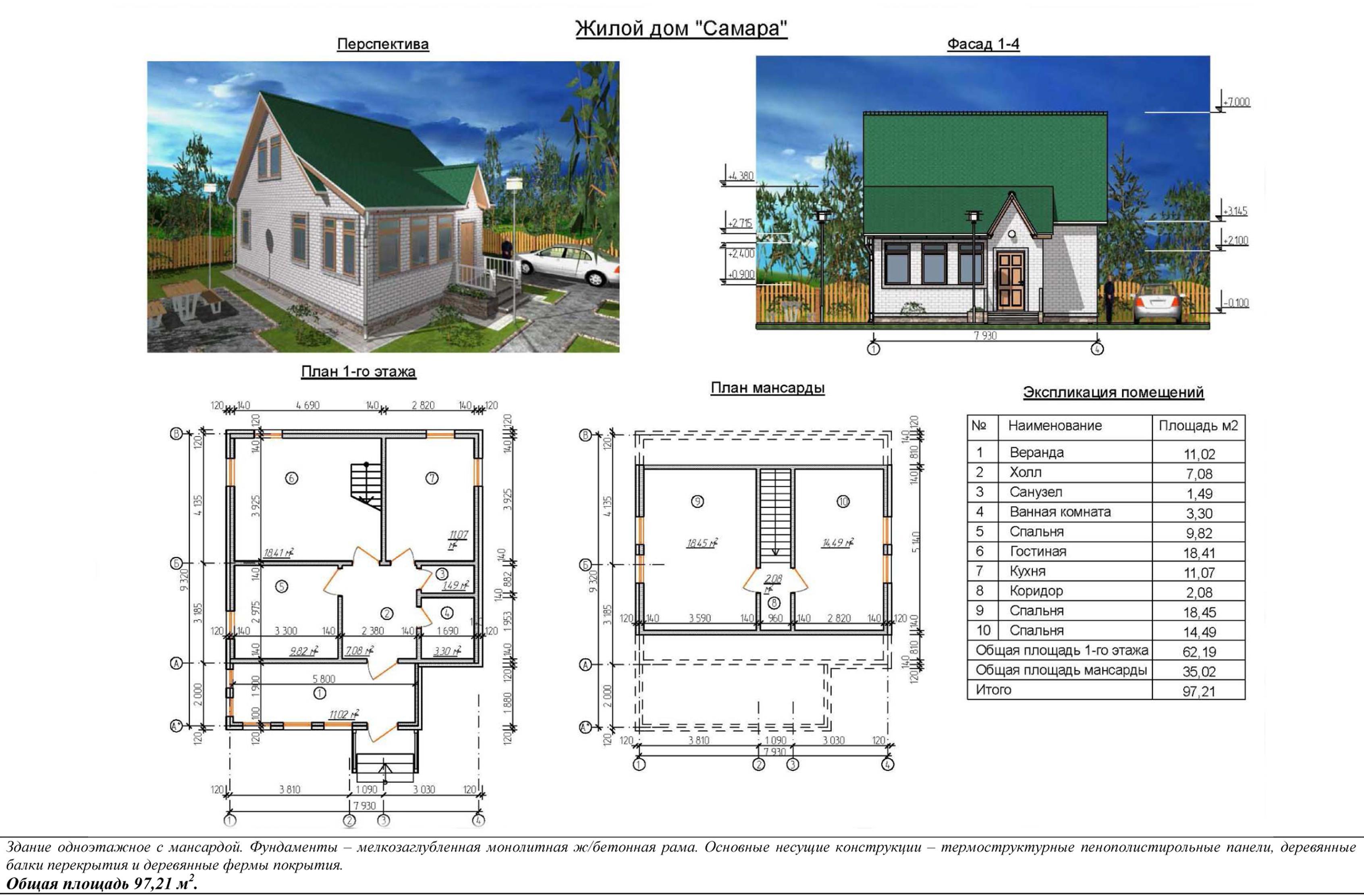 Проекты домов 9 на 10 чертежи и