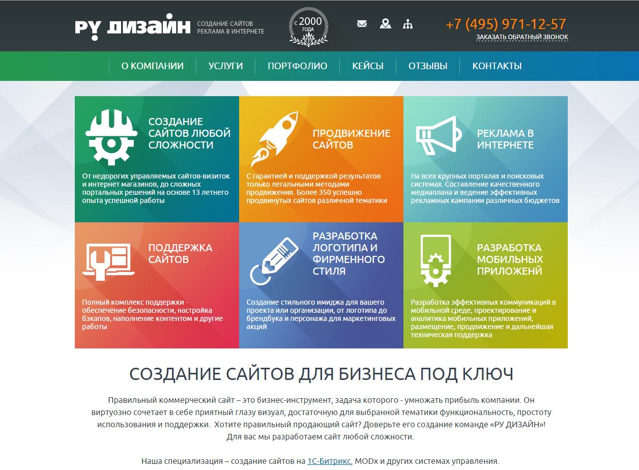Ооо са дизайн официальный сайт