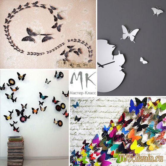 Оформление стен бабочками мастер класс