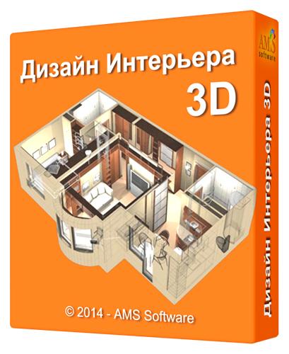 Скачать дизайн студия 3d 2010 торрент