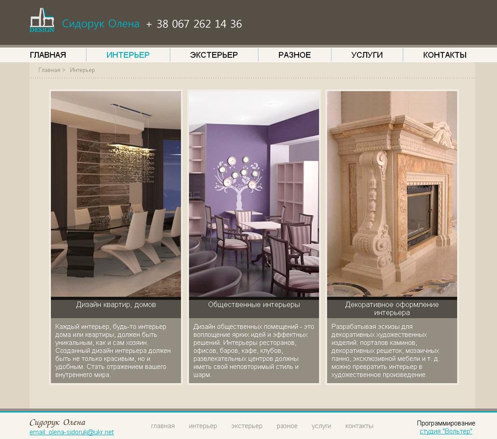 Американские сайты дизайна интерьера