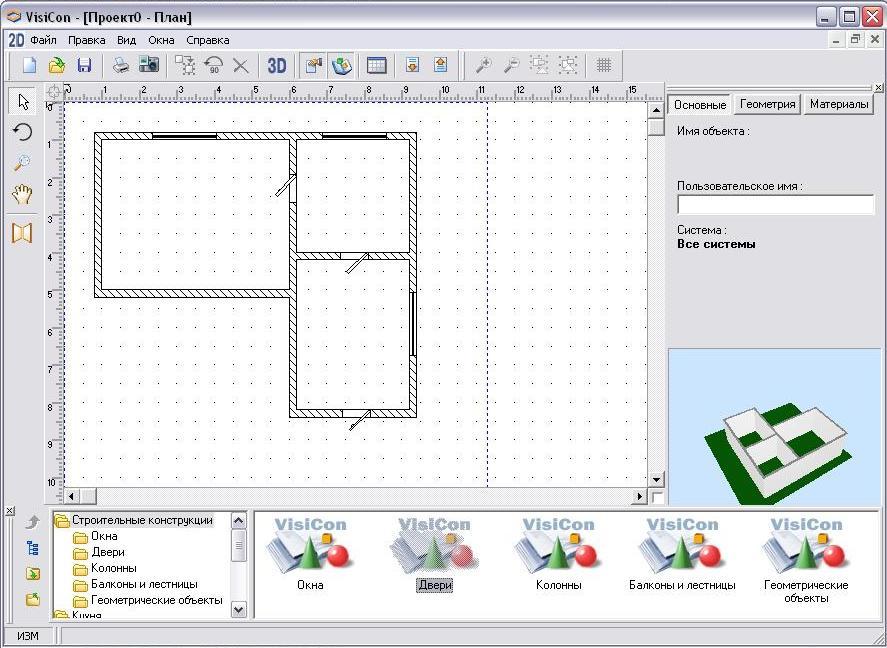 Компьютерная программа для проектирования домов