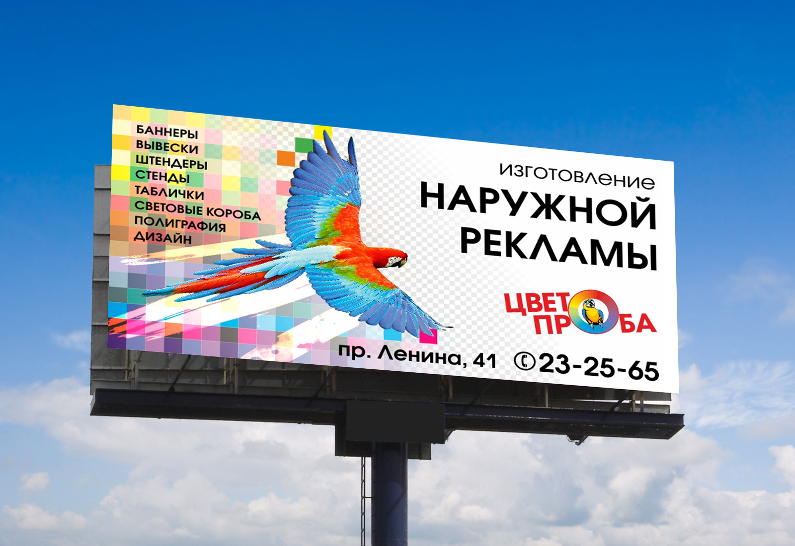 Баннер для наружной рекламы как сделать