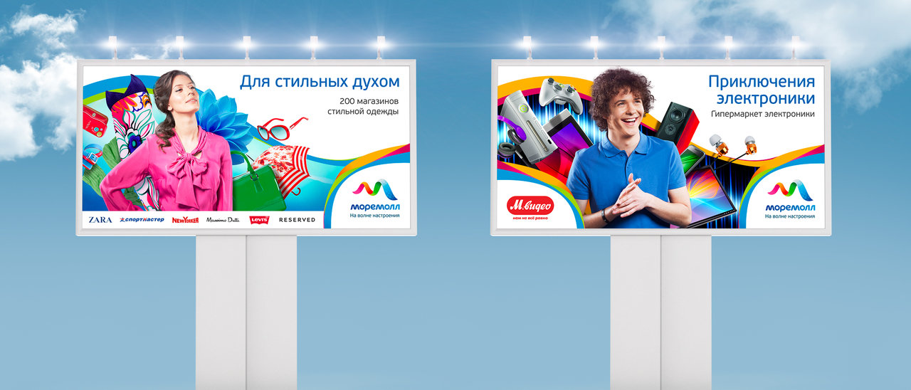 Стильный рекламный баннер