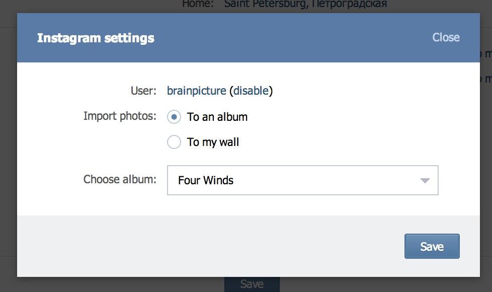 Как добавлять в вконтакт из инстаграма