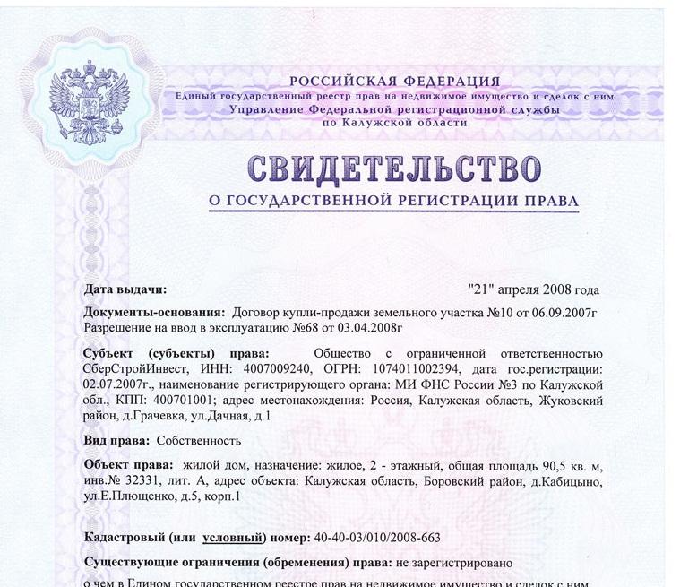 документы необходимые для регистрации перехода права собственности на дом пространства