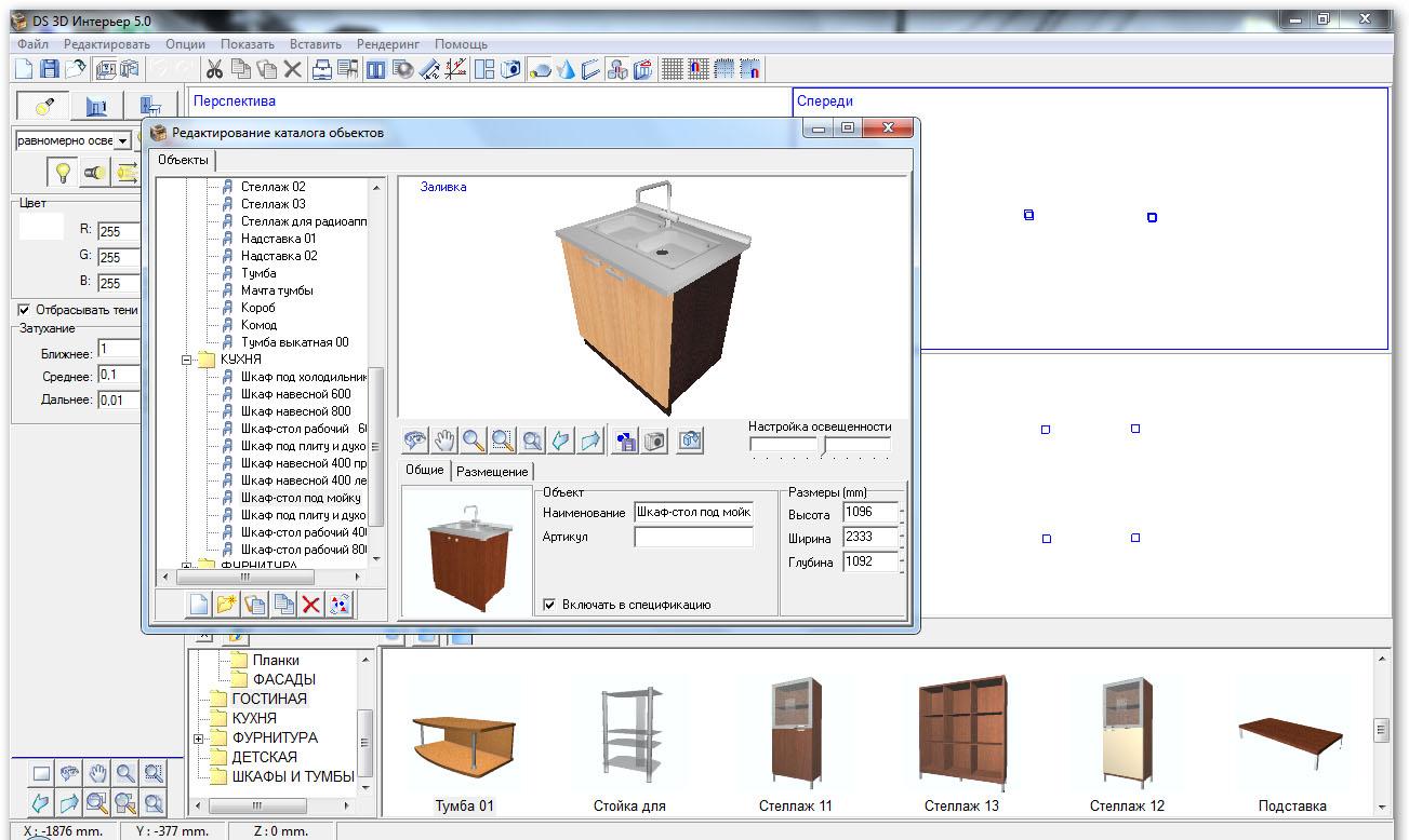 3d home design software mac free download. Black Bedroom Furniture Sets. Home Design Ideas